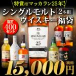 山崎18年・白州18年が当たるウィスキーくじ買ってみた【マッカラン25年】